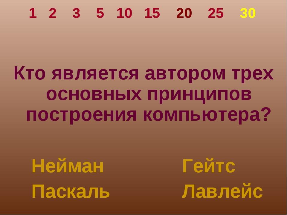 1 2 3 5 10 15 20 25 30 Кто является автором трех основных принципов построени...