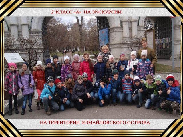 НА ТЕРРИТОРИИ ИЗМАЙЛОВСКОГО ОСТРОВА 2 КЛАСС «А» НА ЭКСКУРСИИ