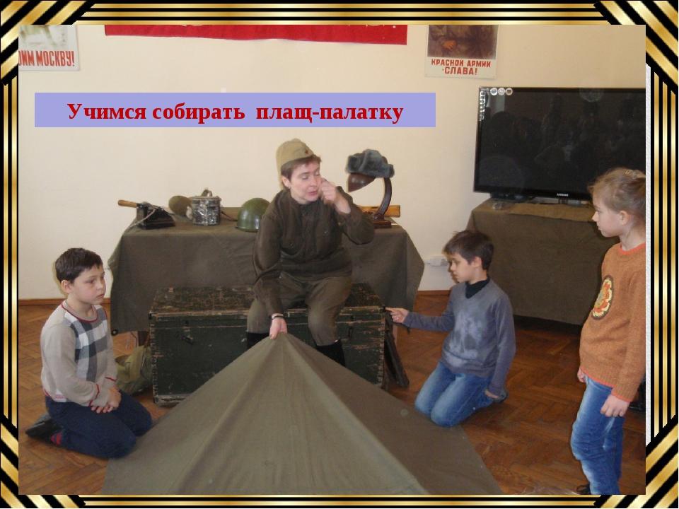 Учимся собирать плащ-палатку