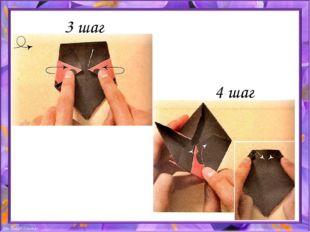 3 шаг 4 шаг