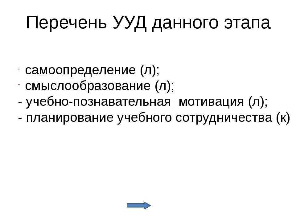 Перечень УУД данного этапа самоопределение (л); смыслообразование (л); - учеб...