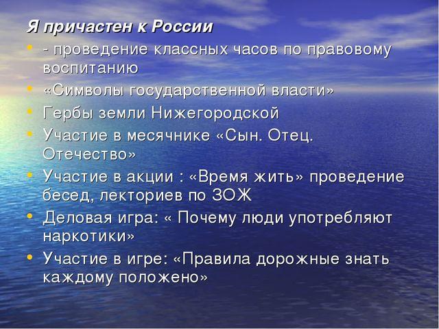 Я причастен к России - проведение классных часов по правовому воспитанию «Сим...