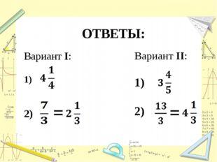ОТВЕТЫ: Вариант I: 1) = 2) Вариант II: 1) 2) =