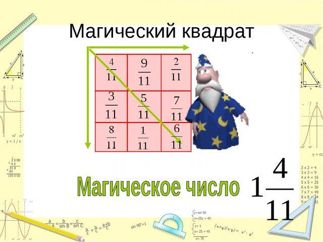Магический квадрат
