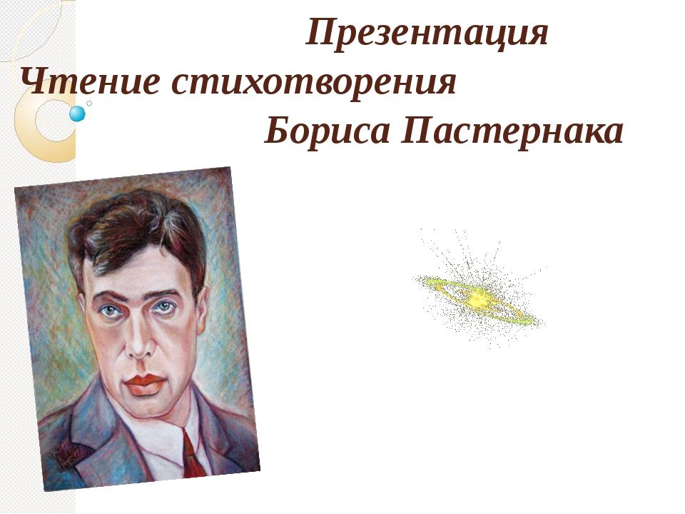Презентация Чтение стихотворения Бориса Пастернака «Гамлет» Пыстина Лидия Ми...