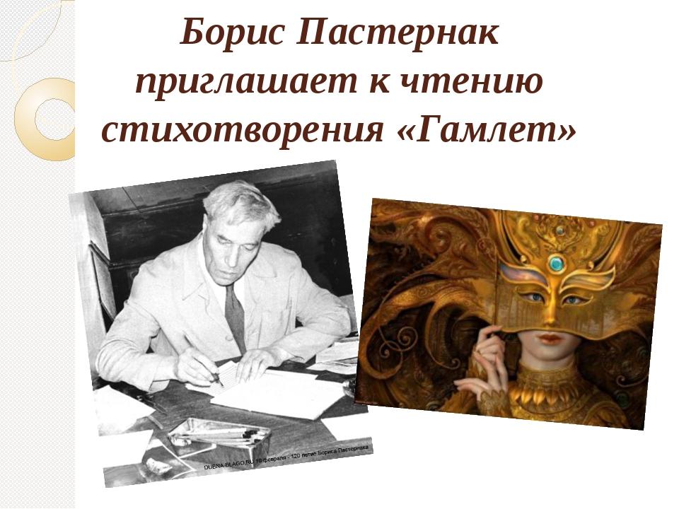 Борис Пастернак приглашает к чтению стихотворения «Гамлет»