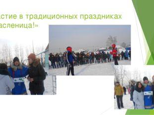 Участие в традиционных праздниках «Масленица!»