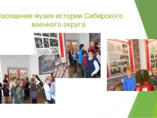 Посещение музея истории Сибирского военного округа