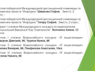 Диплом победителя Международной дистанционной олимпиады по математике проекта
