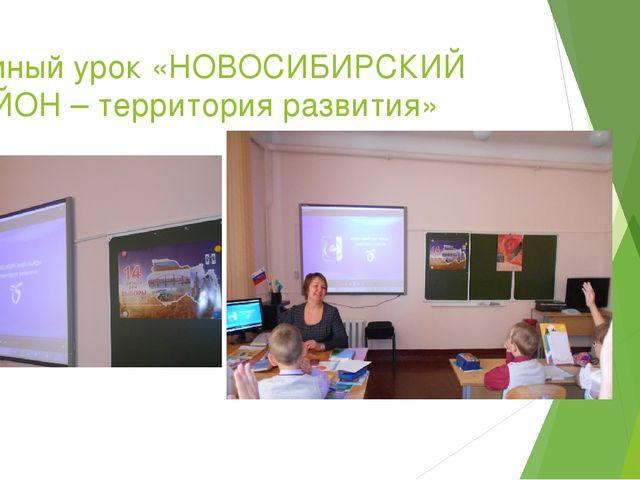 Единый урок «НОВОСИБИРСКИЙ РАЙОН – территория развития»