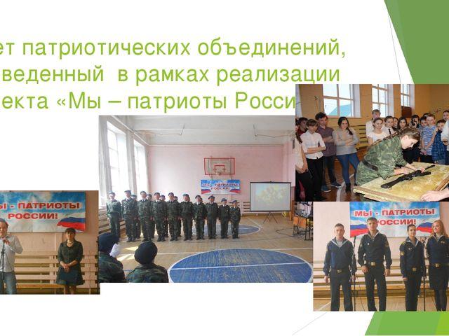 Слет патриотических объединений, проведенный в рамках реализации проекта «Мы...