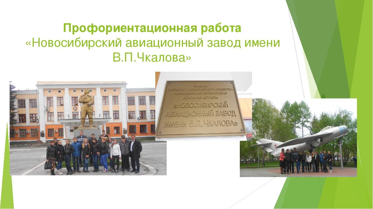 Профориентационная работа «Новосибирский авиационный завод имени В.П.Чкалова»