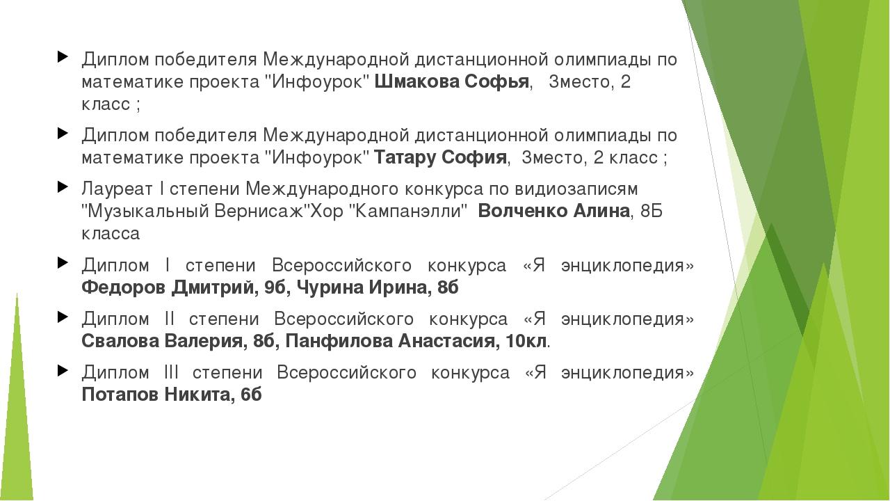 Диплом победителя Международной дистанционной олимпиады по математике проекта...