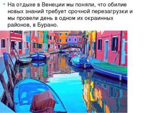 На отдыхе в Венеции мы поняли, что обилие новых знаний требует срочной переза
