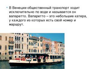 В Венеции общественный транспорт ходит исключительно по воде и называется он