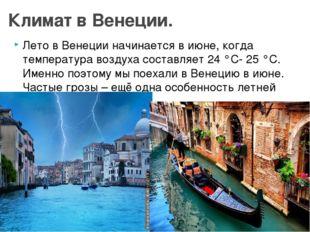 Лето в Венеции начинается в июне, когда температура воздуха составляет 24 °С-