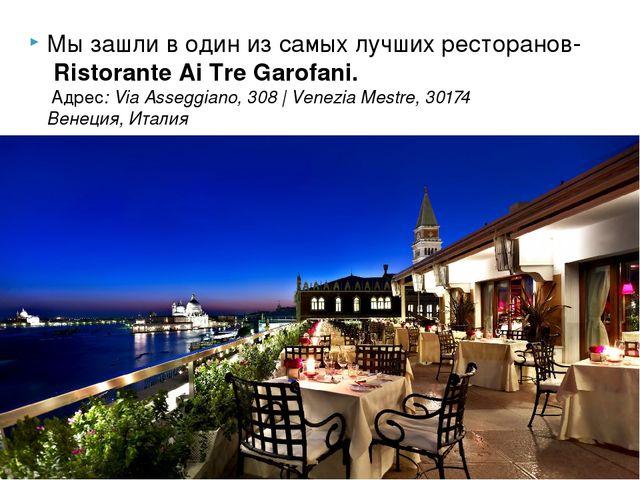 Мы зашли в один из самых лучших ресторанов- Ristorante Ai Tre Garofani. Адрес...