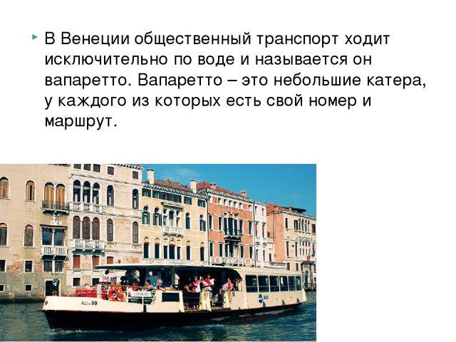 В Венеции общественный транспорт ходит исключительно по воде и называется он...