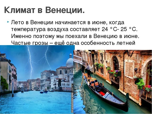 Лето в Венеции начинается в июне, когда температура воздуха составляет 24 °С-...