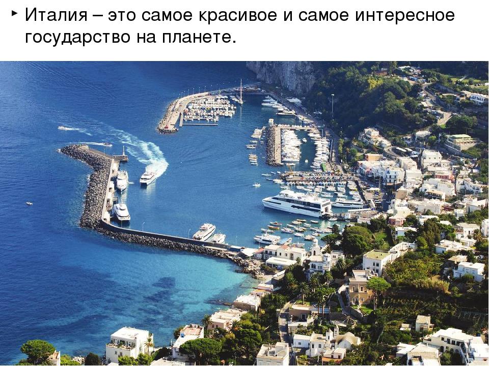 Италия – это самое красивое и самое интересное государство на планете.