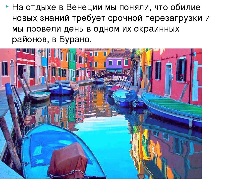 На отдыхе в Венеции мы поняли, что обилие новых знаний требует срочной переза...