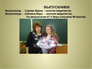 ВЫПУСКНИКИ Выпускница - Сурова Ирина – золотая медалистка Выпускница – Алени