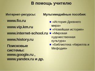 В помощь учителю www.fio.ru www.vip.km.ru www.internet-school.ru www.history.
