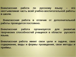 Внеклассная работа по русскому языку – это неотъемлемая часть всей учебно-вос