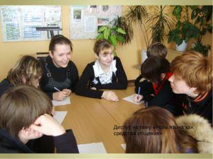 Диспут на тему «Роль языка как средства общения»