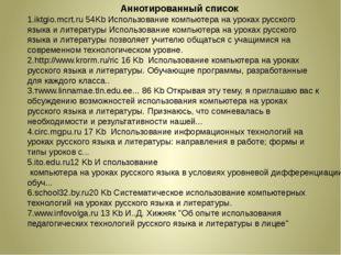 Аннотированный список iktgio.mcrt.ru 54Kb Использование компьютера на уроках