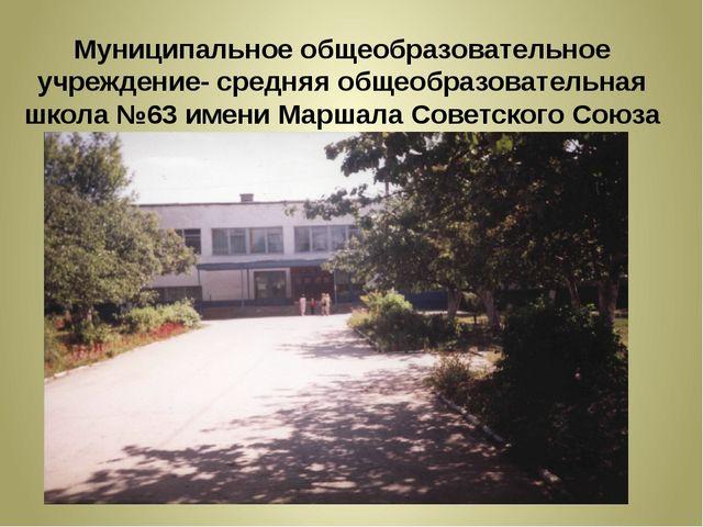 Муниципальное общеобразовательное учреждение- средняя общеобразовательная шко...