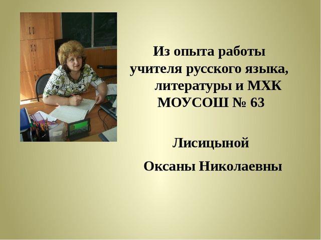 Из опыта работы учителя русского языка, литературы и МХК МОУСОШ № 63 Лисицыно...