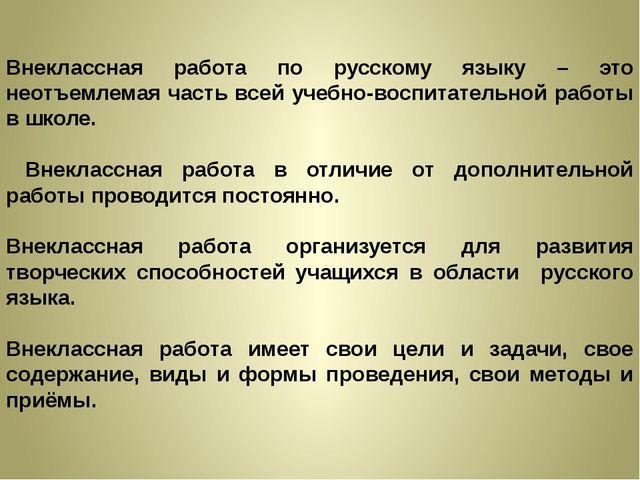 Внеклассная работа по русскому языку – это неотъемлемая часть всей учебно-вос...