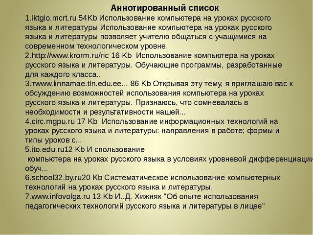 Аннотированный список iktgio.mcrt.ru 54Kb Использование компьютера на уроках...