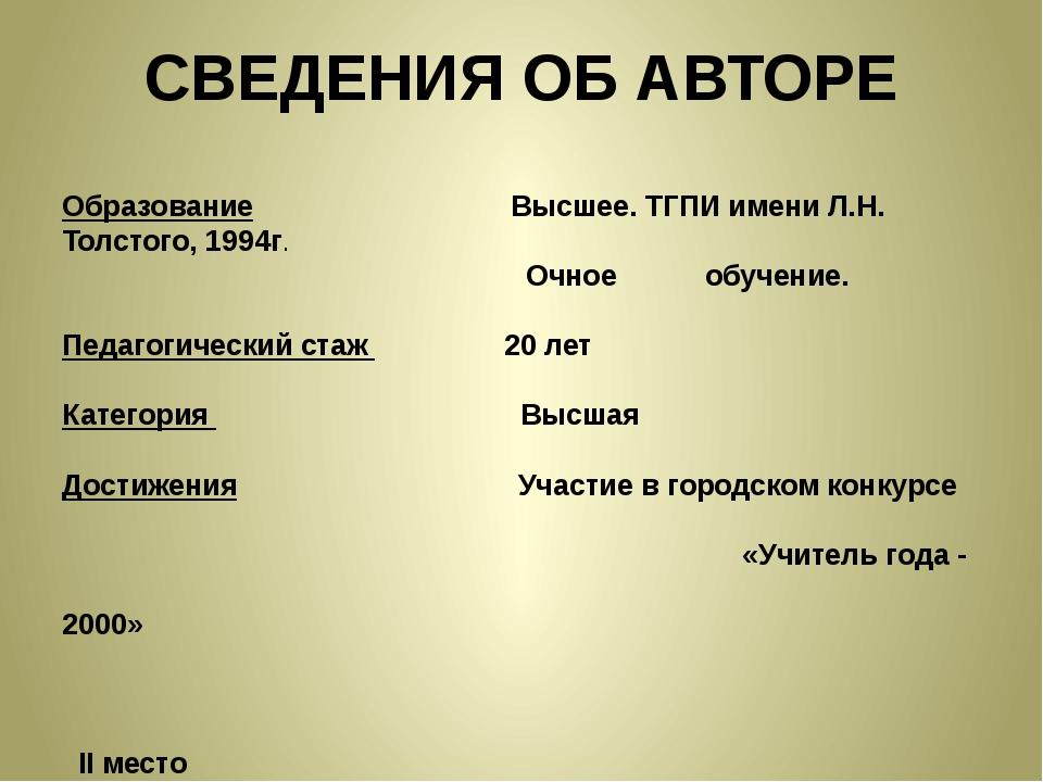 СВЕДЕНИЯ ОБ АВТОРЕ Образование Высшее. ТГПИ имени Л.Н. Толстого, 1994г. Очное...