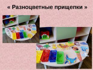 « Разноцветные прищепки »