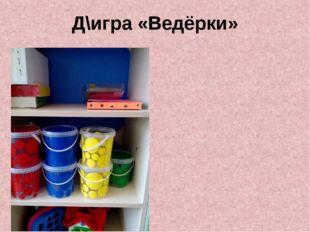 Д\игра «Ведёрки»