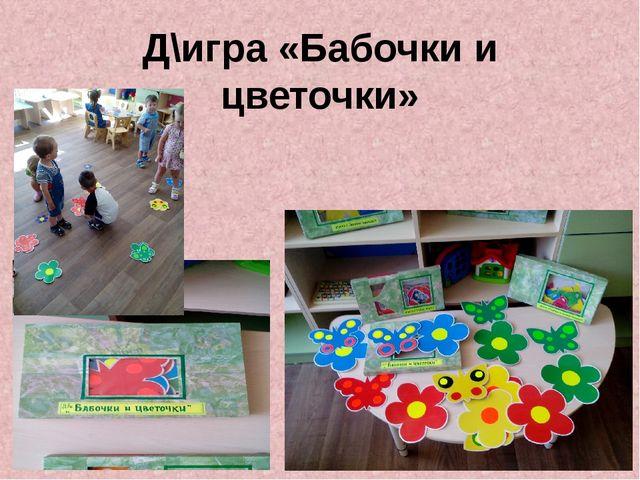 Д\игра «Бабочки и цветочки»