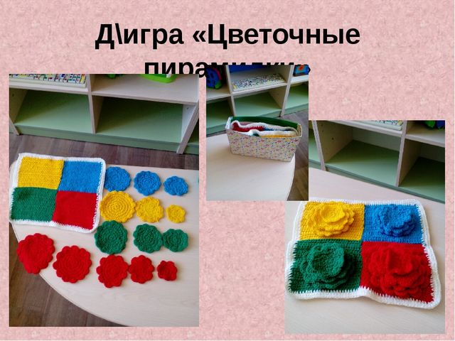 Д\игра «Цветочные пирамидки»