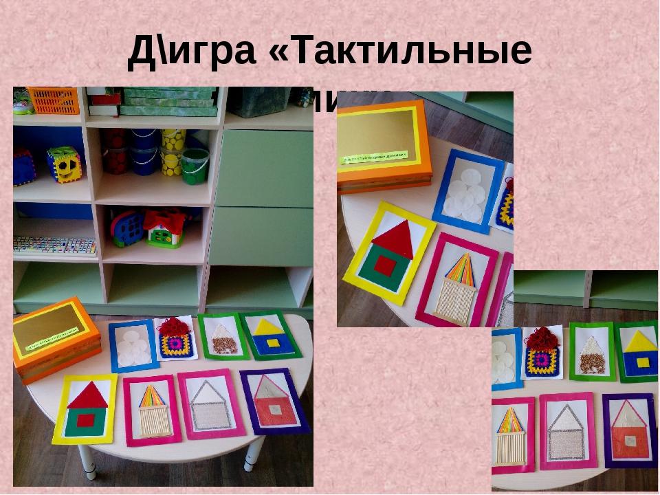 Д\игра «Тактильные домики»