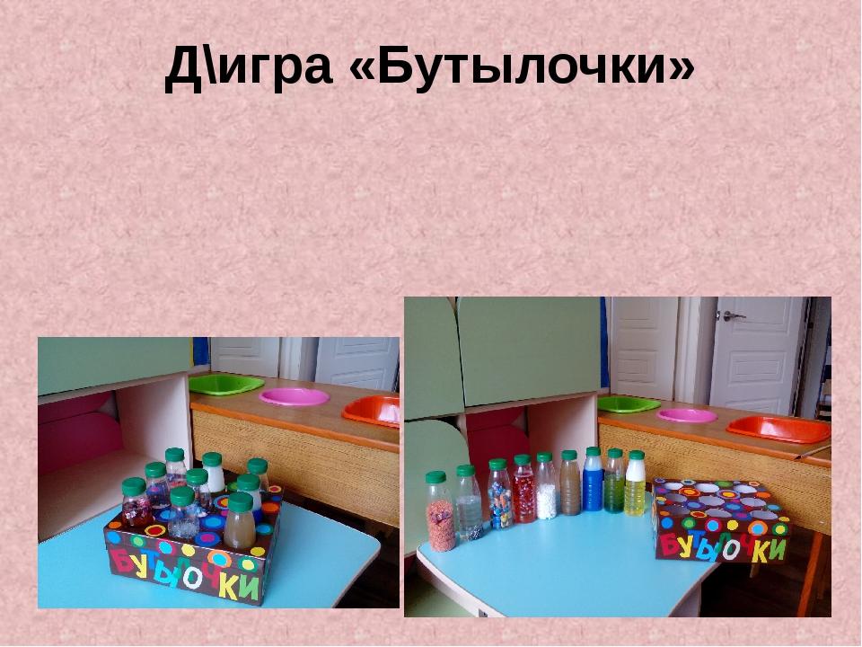 Д\игра «Бутылочки»