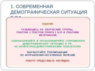 1. СОВРЕМЕННАЯ ДЕМОГРАФИЧЕСКАЯ СИТУАЦИЯ В РФ