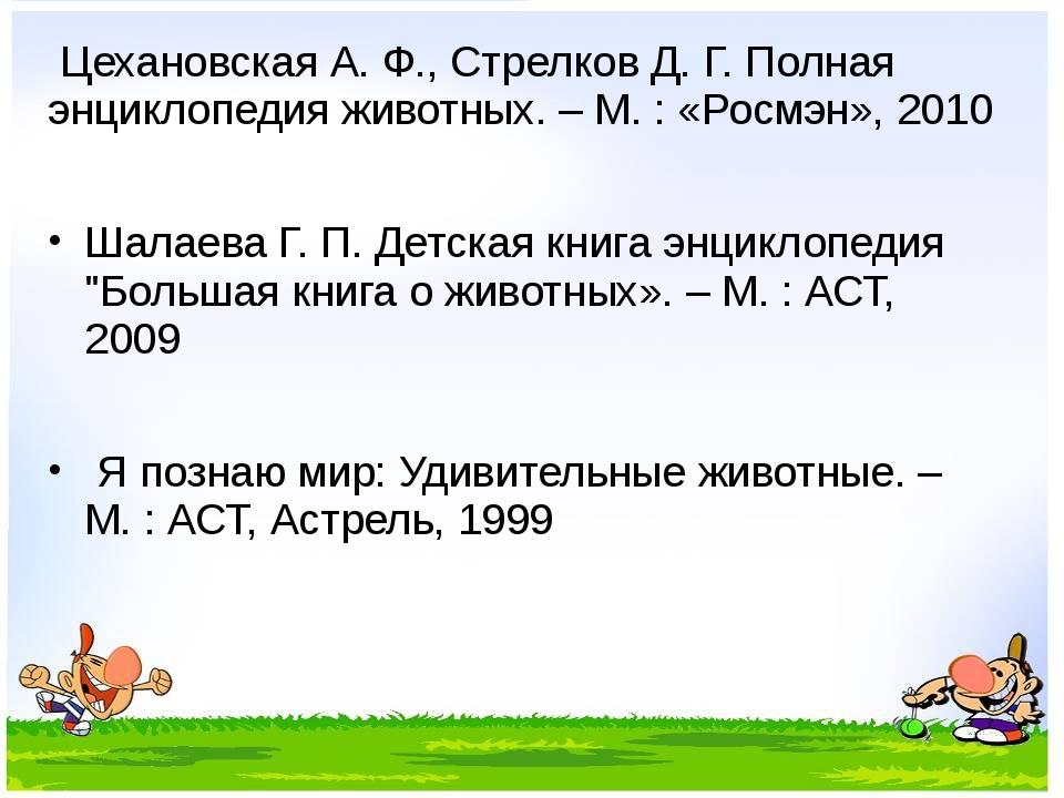 Цехановская А. Ф., Стрелков Д. Г. Полная энциклопедия животных. – М. : «Росм...