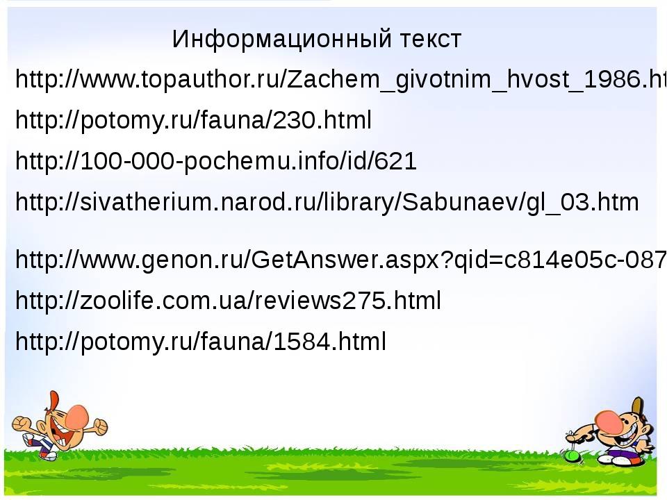 Информационный текст http://www.topauthor.ru/Zachem_givotnim_hvost_1986.html...
