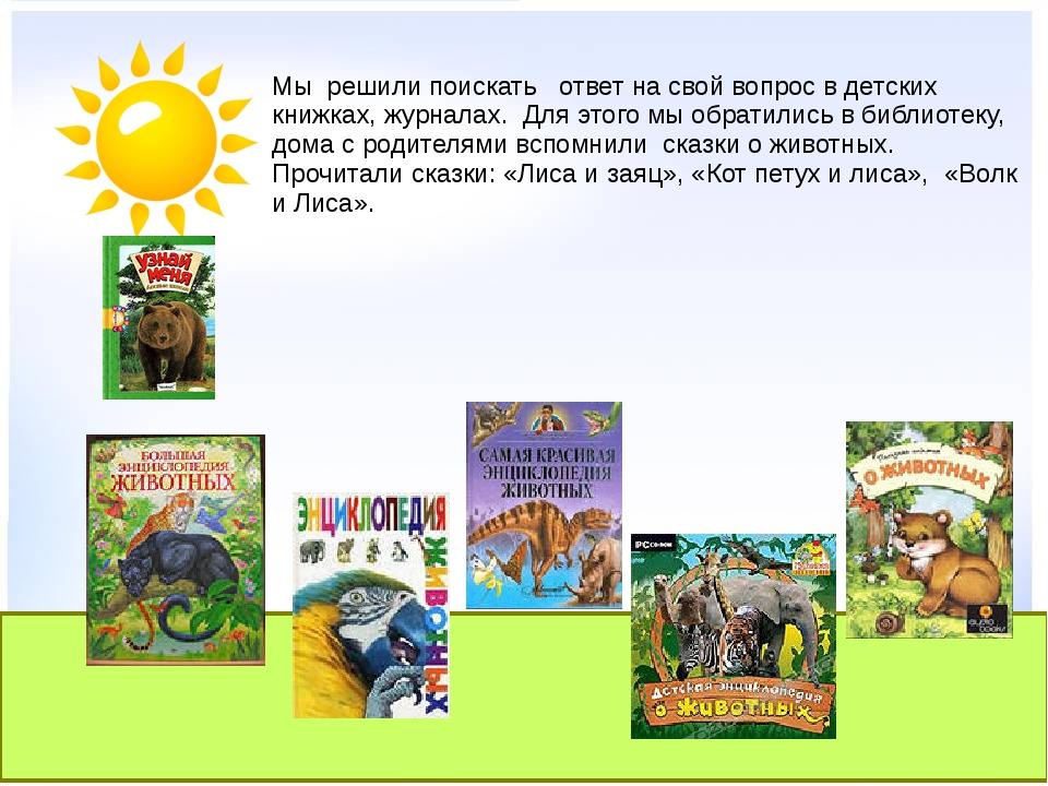 Мы решили поискать ответ на свой вопрос в детских книжках, журналах. Для...