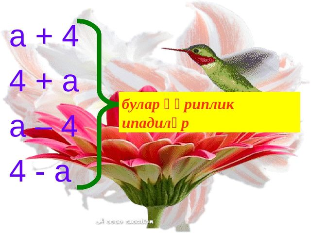 а + 4 4 + а а – 4 4 - а булар һәриплик ипадиләр