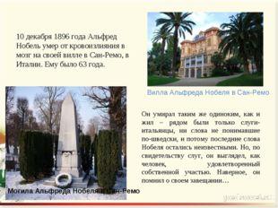 10 декабря 1896 года Альфред Нобель умер от кровоизлияния в мозг на своей ви