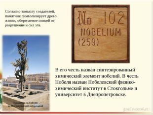 Памятник А.Нобелю на Петроградской набережной. Согласно замыслу создателей, п