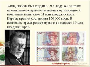 Фонд Нобеля был создан в 1900 году как частная независимая неправительственн