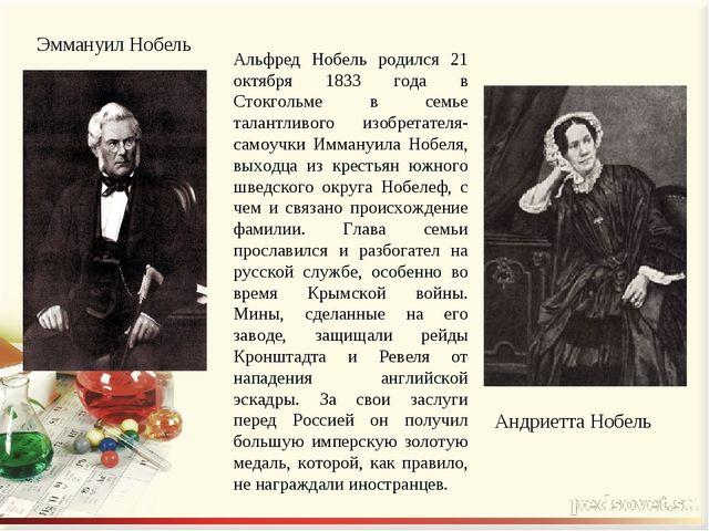 Альфред Нобель родился 21 октября 1833 года в Стокгольме в семье талантливого...